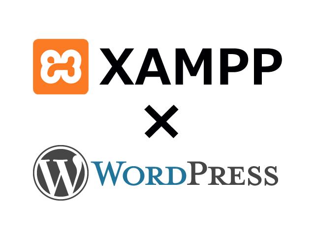 XAMPP × WordPress