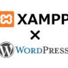 XAMPPにwordpressをインストールする方法